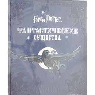 """Ревенсон Д. """"Гарри Поттер. Фантастические существа, 978-5-353-07345-1"""""""