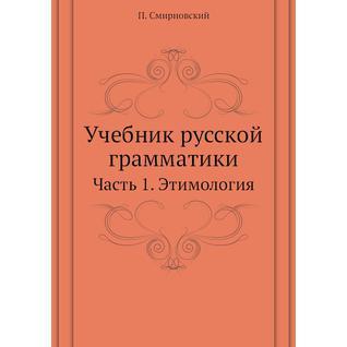 Учебник русской грамматики (ISBN 13: 978-5-458-25406-9)