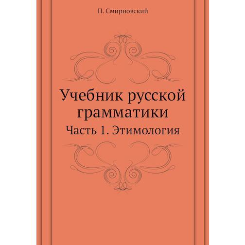 Учебник русской грамматики (ISBN 13: 978-5-458-25406-9) 38717678