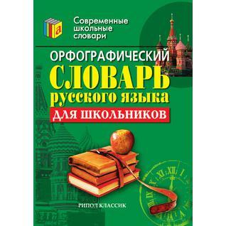 Орфографический словарь русского языка для школьников (Автор: Н.И. Новинская)
