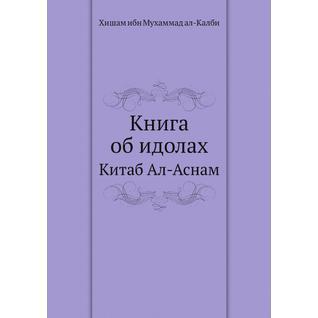 Книга об идолах