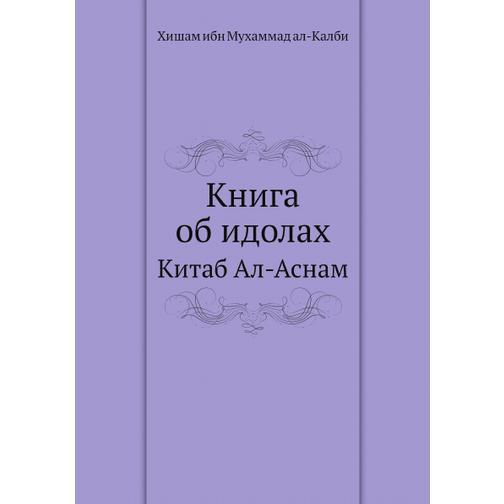 Книга об идолах 38733058