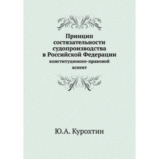 Принцип состязательности судопроизводства в Российской Федерации