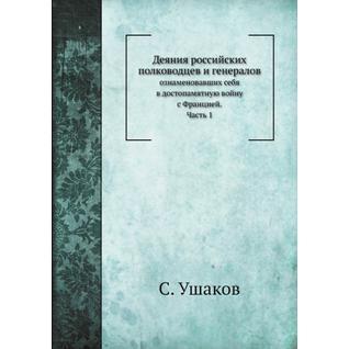 Деяния российских полководцев и генералов (Автор: С. Ушаков)