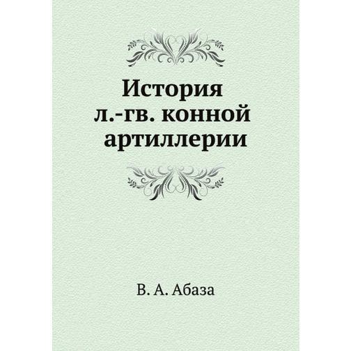 История л.-гв. конной артиллерии 38716743