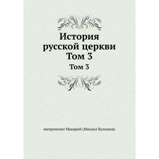 История русской церкви (Автор: Макарий Булгаков)