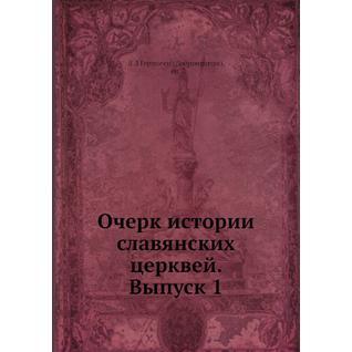 Очерк истории славянских церквей. Выпуск 1