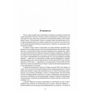 Уильям Ширер. Взлет и падение Третьего Рейха, 978-5-17-093819-3