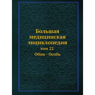 Большая медицинская энциклопедия (ISBN 13: 978-5-458-23102-2)