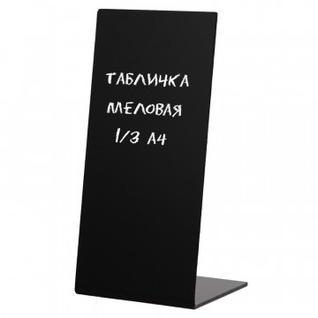 Табличка меловая настольная Attache 1/3 А4 вертикальная