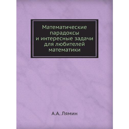 Математические парадоксы и интересные задачи для любителей математики 38717553