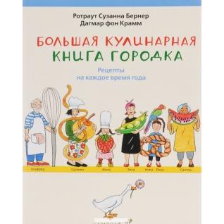 Ротраут Сузанна Бернер, Дагмар. Большая кулинарная книга городка. Рецепты на каждое время года, 978-5-91759-411-8