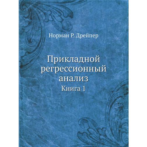 Прикладной регрессионный анализ (ISBN 13: 978-5-458-25571-4) 38717603
