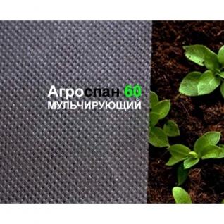 Укрывной материал, Агроспан мульча, 60, 4,2х150