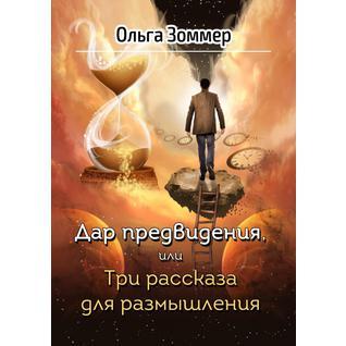 """Ольга Зоммер """"Дар предвидения, или Три рассказа для размышления"""" (электронная книга)"""
