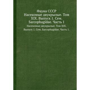 Фауна СССР (Автор: Родендорф Б.Б.)