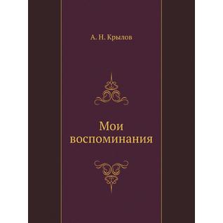 Мои воспоминания (Издательство: ЁЁ Медиа)
