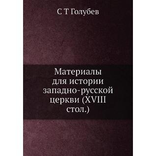 Материалы для истории западно-русской церкви (XVIII стол.)