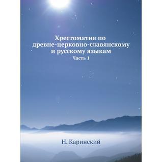 Хрестоматия по древне-церковно-славянскому и русскому языкам
