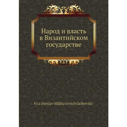 Народ и власть в Византийском государстве 38716176