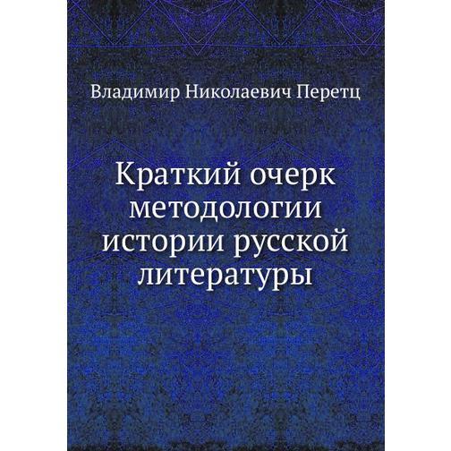 Краткий очерк методологии истории русской литературы 38717313