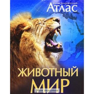 Бамбарадения Ч.. Книга Иллюстрированный атлас. Животный мир, 978-5-389-02505-9, 978538902505918+