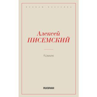 Комик (ISBN 13: 978-5-519-66315-1)