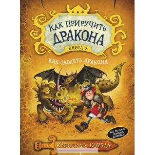 Крессида Коуэлл. Книга Как приручить дракона Книга 6 .Как одолеть дракона, 978-5-389-07436-118+