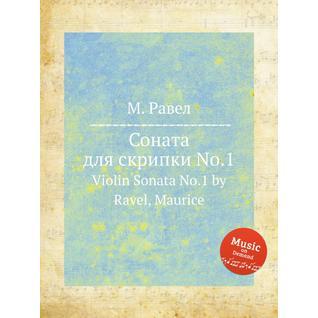 Соната для скрипки No.1 (Автор: М. Равел)