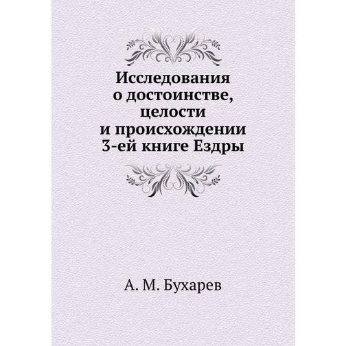 Исследования о достоинстве, целости и происхождении 3-ей книге Ездры 38733216