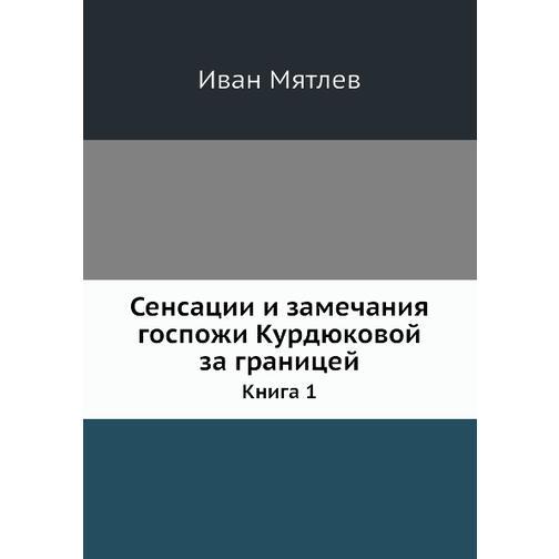 Сенсации и замечания госпожи Курдюковой за границей 38716728