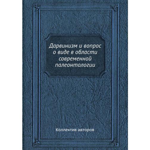 Дарвинизм и вопрос о виде в области современной палеонтологии 38763665