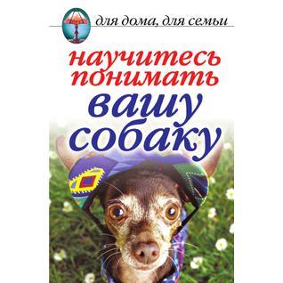 Научитесь понимать вашу собаку