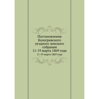 Постановления Кологривского уездного земского собрания