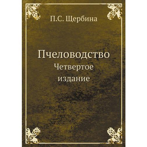 Пчеловодство (ISBN 13: 978-5-458-25194-5) 38717510