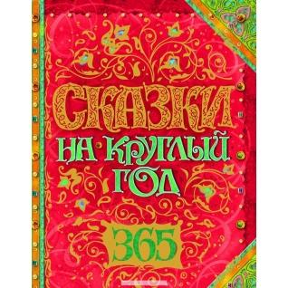 Сказки на круглый год, 978-5-353-07014-6