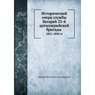 Исторический очерк службы батарей 23-й артиллерийской бригады