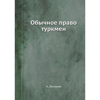 Обычное право туркмен