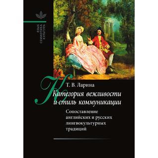 Категория вежливости и стиль коммуникации. Сопоставление английских и русских лингвокультурных традиций
