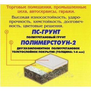 «Полимерстоун-2» — полиуретановый наливной пол, двухкомпонентное полиуретановое покрытие для пола.