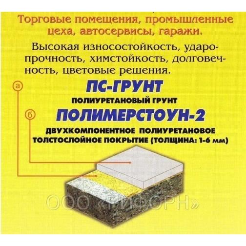 «Полимерстоун-2» — полиуретановый наливной пол, двухкомпонентное полиуретановое покрытие для пола. 8986