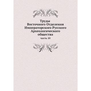 Труды Восточного Отделения Императорского Русского Археологического общества (ISBN 13: 978-5-517-88188-5)
