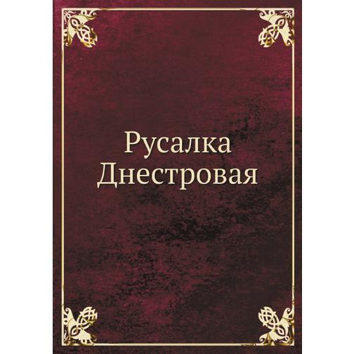 Русалка Днестровая 38716618
