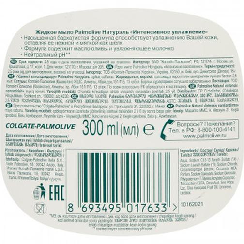 Мыло жидкое PALMOLIVE 300мл Олива+увлажняющее молочко с дозатором 37868945 2