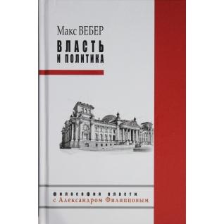 Макс Вебер. Власть и политика, 978-5-386-09856-8