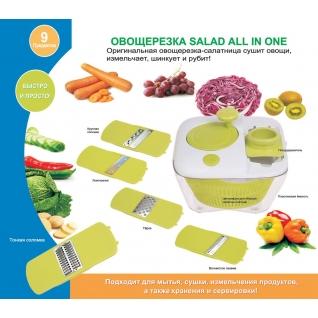 Овощерезка Салад Ол Ин Ван (Salad All In One), 9 предметов