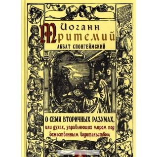 Иоганн Тритемий. Книга О семи вторичных разумах, или духах, управляющих миром под божественным водительством, 978-5-94698-218+