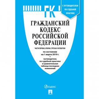 Книга Гражданский Кодекс РФ. Части 1, 2, 3 и 4 с таблицей изменений