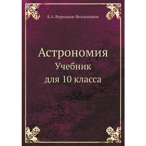Астрономия. Учебник для 10 кл. 38717655