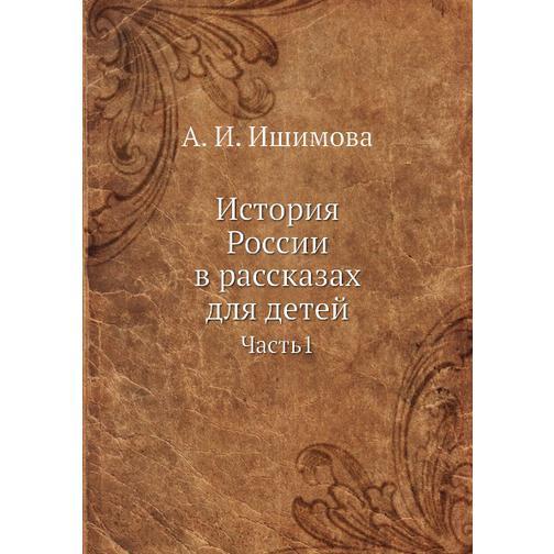 История России в рассказах для детей (ISBN 13: 978-5-458-24420-6) 38716796